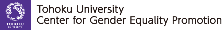 Tohoku University Center for Gender Equality Promotion