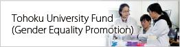 Tohoku University Fund (Gender Equality Promotion)