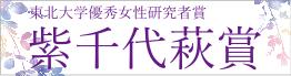紫千代萩賞