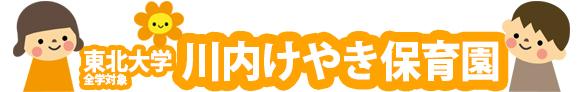 keyaki_b
