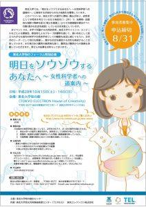 Poster_asu-sozo_fv