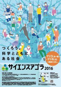 agora-flyer_2016
