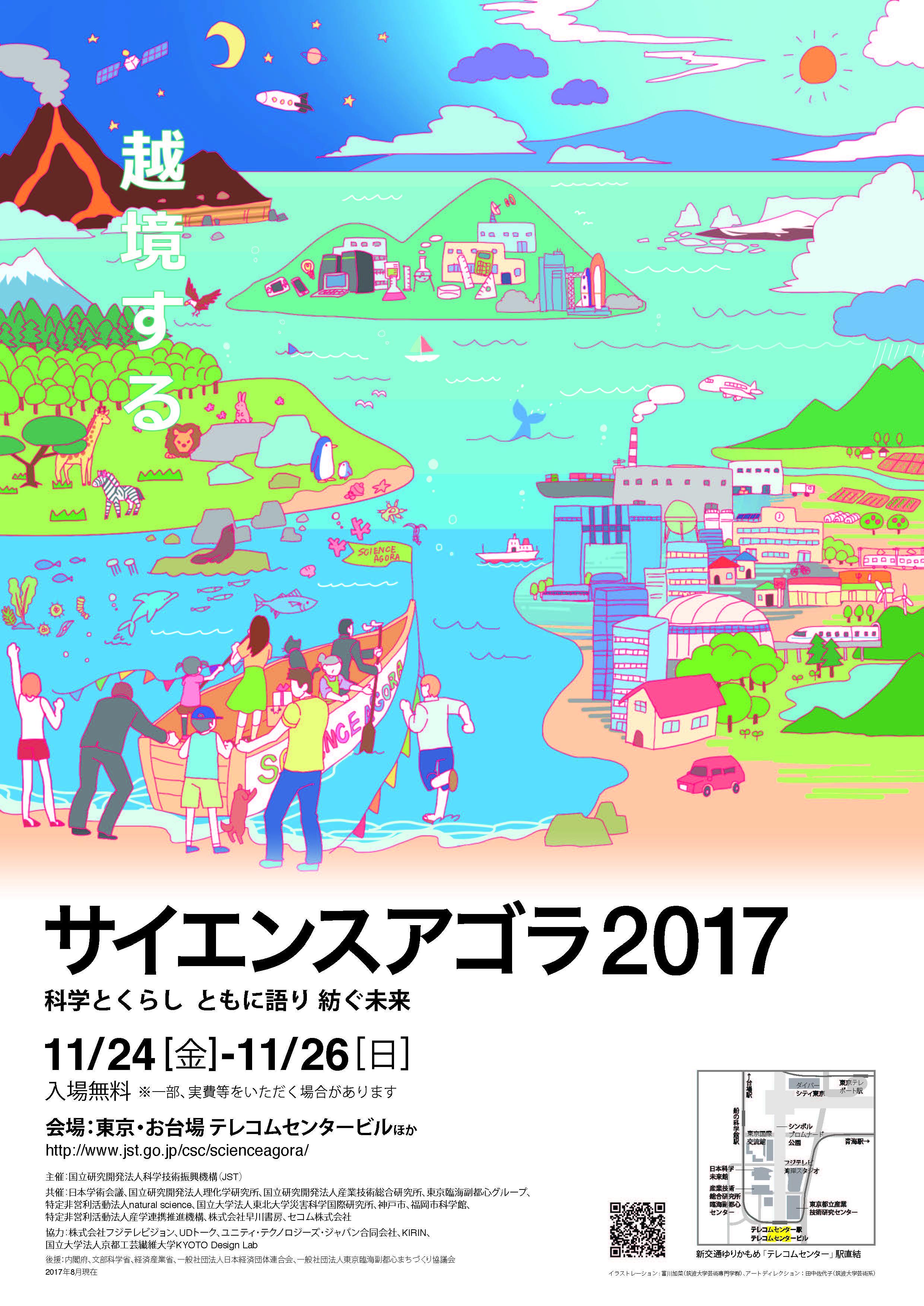 イベント】 サイエンスアゴラ201...
